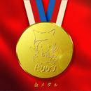 金メダル/ビリケン