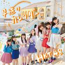 早送りカレンダー (TYPE-A)/HKT48