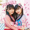 早送りカレンダー (劇場盤)/HKT48