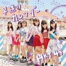 早送りカレンダー (TYPE-B)/HKT48