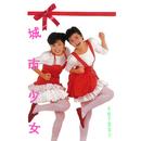 Nian Qing Bu Yao Liu Bai/City Girls