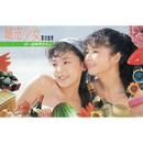 Xia Ri Xuan Yan/City Girls
