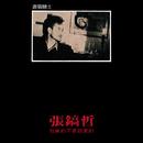 Wo Zhen De Bu Shi Gu Yi De/Chang Ho Chirl