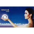 Zi Se De Shui Jing/Tracy Huang