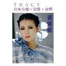 Zhi You Fen Li/Tracy Huang