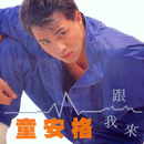 Gen Wo Lai/Angus Tung
