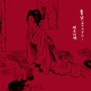 映日紅の花/椎名林檎
