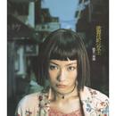 歌舞伎町の女王/椎名林檎