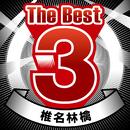 The Best 3 椎名林檎/椎名林檎