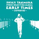 ステージ・セレクション・アルバム「EARLY TIMES」~38年目の昴~/谷村新司