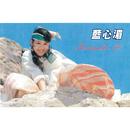 Er Shi Sui De Lang Man/May Lan