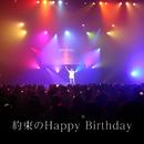 約束のHappy Birthday/田口 淳之介