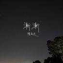 Jian Jian/Eason Chan