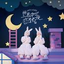 世界中が恋をする夜 (TV Edit)/petit milady