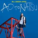 青と夏/Mrs. GREEN APPLE