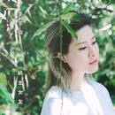 Zhong Sheng Nu You/Keeva Mak