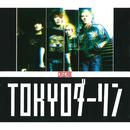 TOKYOダーリン/CASCADE