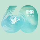 Lian Yi/Shirley Kwan