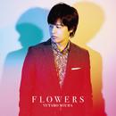 FLOWERS/三浦祐太朗