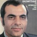 To Dromoloi Tis Zois/Stelios Kazantzidis