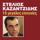 15 Megales Epitihies/Stelios Kazantzidis
