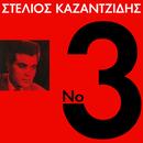 Kazadzidis/Stelios Kazantzidis