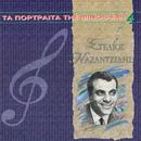 Ta PortetaTis Minos (Vol. 4)/Stelios Kazantzidis