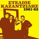 Stelios Kazadzidis 1961 - 63/Stelios Kazantzidis