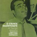 O Stelios Kazadzidis Se Dimotika Tragoudia/Stelios Kazantzidis