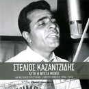 Afti I Nihta Meni - 40 Ihografisis 1952 -1976/Stelios Kazantzidis
