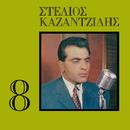 Stelios Kazantzidis (Vol. 8)/Stelios Kazantzidis