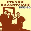 Stelios Kazantzidis 1953 - 1960/Stelios Kazantzidis