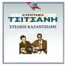Diskografia Tsitsani (Vol. 10)/Stelios Kazantzidis