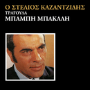 O Stelios Kazantzidis Tragouda Babi Bakali/Stelios Kazantzidis