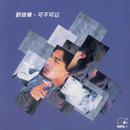 Ke Bu Ke Yi/Andy Lau