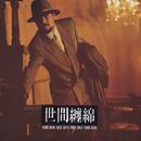 Affectionate World/Chang Ho Chirl