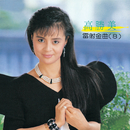 The Collection Of Kao Sheng-Mei (8)/Alicia Kao
