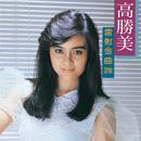 The Collection Of Kao Sheng-Mei (4)/Alicia Kao
