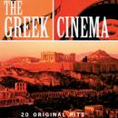 The Greek Cinema/Various Artists