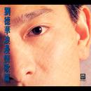 Lang Man Qing Ge Pian/Andy Lau