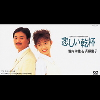 堀内孝雄&斉藤慶子