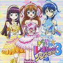 きらりん☆レボリューション・ソング・セレクション3/(アニメーション)