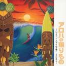 アロハの贈りもの ~ハワイアン・スタイルで聴く J-POPS~/ヴァイヒ