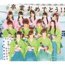 甘酸っぱい春にサクラサク/Berryz工房×℃-ute