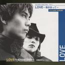 LOVE~抱き合って~/LOVE~since1999~/つんく with 7HOUSE/浜崎あゆみ&つんく