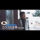 カラスの女房(ニューバージョン)/堀内孝雄