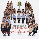ALL FOR ONE & ONE FOR ALL!/H.P.オールスターズ