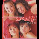 赤い日記帳/あか組4