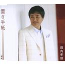 置き手紙/堀内孝雄