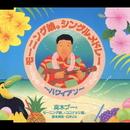 モーニング娘。シングルメドレー~ハワイアン~/高木ブーとモーニング娘。・ココナッツ娘。・藤本美貴・石井リカ